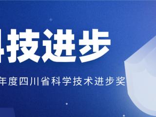 2019年度四川省科学技术进步奖 表彰了哪些科技力量?