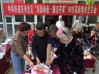 福寿绵长有秘诀 社区为15位90岁以上老人集体过生