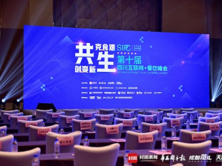 """第十届四川互联网+餐饮峰会:眉州东坡如何""""疫中新生""""?"""