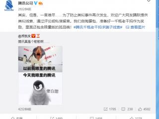 7.1虎哥晚报:贵阳警方破案,腾讯回应被骗;1号店或变会员制电商