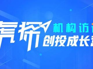 沛坤投资:以精品创投陪跑高端人才硬科技创业