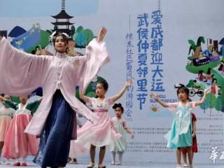 汉服巡游、新潮民乐、美食……棕东社区仲夏邻里节
