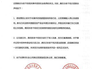 7.10虎哥晚報:騰訊與老干媽發布聯合聲明;羅永浩首次缺席直播帶貨