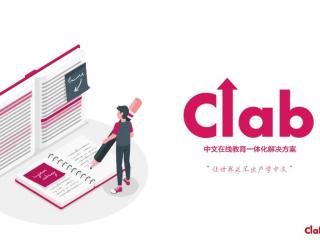 """成都海归团队创业Clab,打造""""滴滴""""版汉语学习社区"""