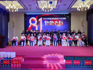 """""""八一"""" 建军节 成都新津区新生代企业家向老战士致敬"""