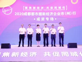 """""""同城化""""机缘:资阳迎来成都新经济企业落地"""