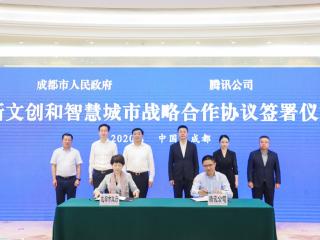 成都市与腾讯签署战略合作协议 腾讯新文创总部落地成都