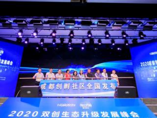"""成渝新经济周报第7期:华西大健康产业功能区""""吸金""""105亿元"""