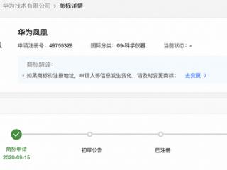 """9.24虎哥晚报:华为注册""""华为凤凰"""";恒大回应""""网传申请尽快重组"""""""