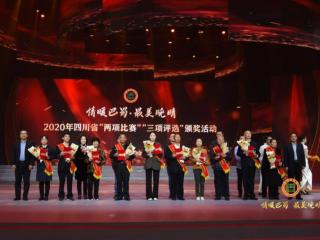 """2020年四川省""""两项比赛""""""""三项评选""""颁奖活动在蓉举行"""