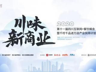 阿里云、愛達樂、銀灘餐飲…大咖云集四川互聯網+餐飲峰會!