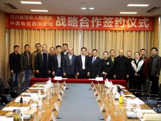 中國電信四川公司助力殘障人士共享美好智慧新生活