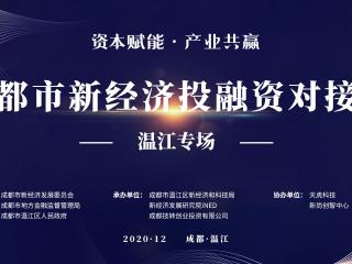 成都市新经济投融资对接会将在温江举行