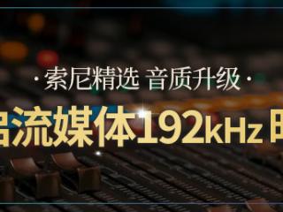 索尼正式推出192kHz/24bit制式的流媒体音乐服务