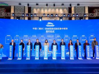 """成渝新经济周报第18期:""""科创中国""""成都试点;自贸渝中签约十大重点项目"""