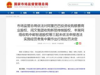 阿里、阅文、丰巢被行政处罚:互联网领域反垄断监管加强