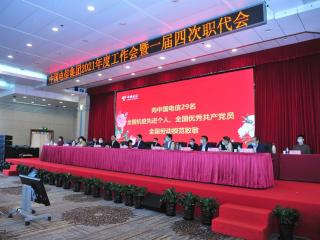 中國電信2021年度工作會議:全面實施云改數轉戰略