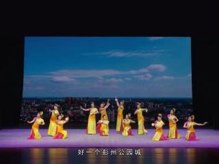"""以文藝的方式迎接2021 彭州邀你""""云賞""""曲藝牡丹嘉年華"""