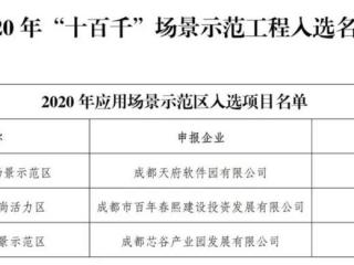"""黑科技加码,天府软件园入选成都""""十百千""""场景示范工程项目"""