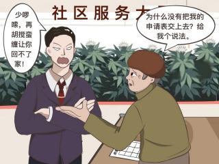 """漫畫說紀:以人民為中心 堅決遏制""""四風"""""""