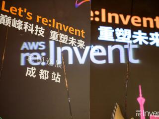 云服务新技术集中揭幕,AWS re:Invent 落地成都