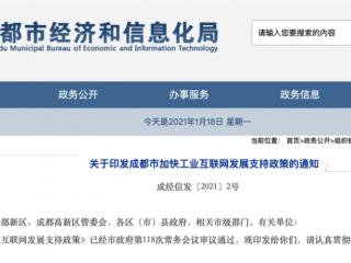 成都發布工業互聯網支持政策,最高補助1000萬元