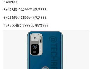1.18虎哥晚報:Galaxy S21系列國行發布;Redmi K40系列價格曝光