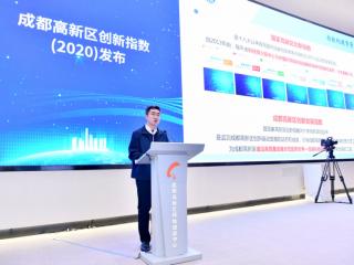 """《成都高新区""""金熊猫""""创新发展指数(2020)》今日在成都发布"""