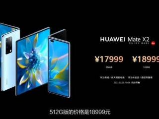 2.22虎哥晚报:华为折叠屏Mate X2发布;魅族18配置曝光