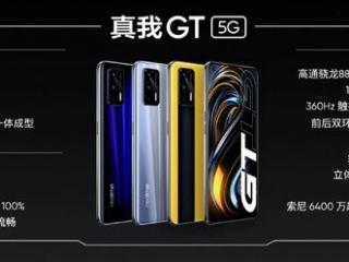 3.4虎哥晚报:华为发布好望云服务,回应养猪传闻;realme GT发布