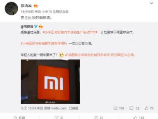"""3.26虎哥晚報:小米、長城汽車回應""""合作造車"""";水滴互助將終止"""