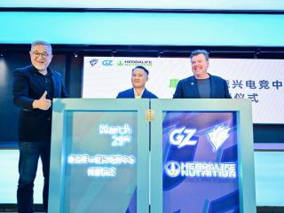 康寶萊X能興電競中心揭幕儀式
