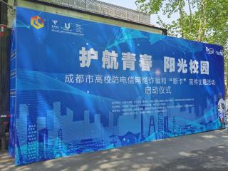 成都市高校防电信网络诈骗宣传主题活动正式启动