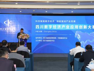 助力创新创业 四川数字经济产业应用创新大赛正式启动