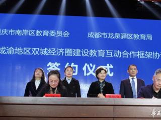 """龙泉驿区与重庆南岸区唱响""""双城记"""" 启动教育互动合作"""
