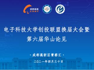 电子科技大学创投联盟换届大会暨第六届华山论见活动顺利举办