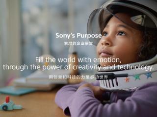 索尼:以人为本创造感动,以多元化业务优势创造价值