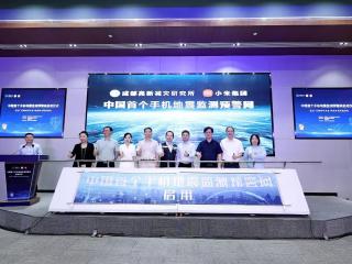 成都高新减灾研究所联手小米,中国首个手机地震监测预警网上线启用