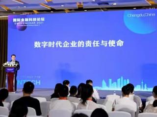 2021国际金融科技论坛:新发展格局下的金融科技与数据治理