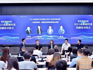 """成渝新经济周报第49期:首场""""2021成都新经济投融资对接会""""举行"""