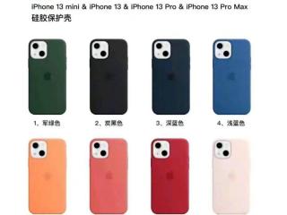 9.14虎哥晚报:疑似iPhone13官方保护壳曝光;莫比嗨客CEO被指学历造假