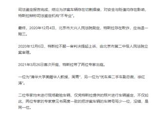 9.17虎哥晚报:特斯拉销售欺诈成立;腾讯宣布微信外部链接规范调整