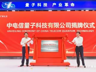 9.18虎哥晚报:中国电信与国盾量子布局量子安全产业;索尼或推出黑色版PS5主机