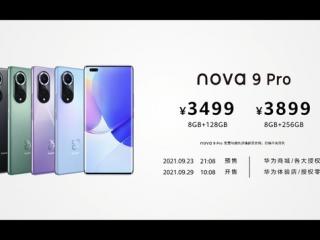 9.23虎哥晚报:华为nova9系列发布;iPhone 13/13 mini已全线破发
