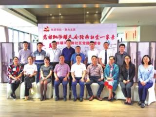 水碾河路南社区召开年度第二次党建联席会