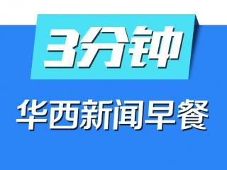 5月29日 华西早新闻