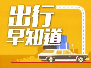 成温邛高速邛崃收费站26日开放交通