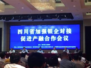 四川银企最新对接融资项目建成达产预计可新增收入5514亿元