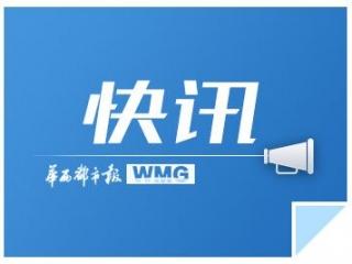 成都双流区政协副主席李天夫 接受组织调查