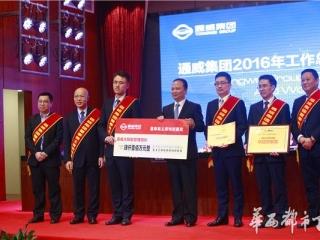 别人家的年会 四川一公司年终最大单项奖发4100万